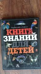 Книга знаний для детей