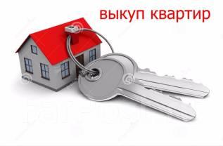 Срочный выкуп квартир во Владивостоке.