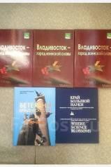 Комплект книг о Приморье и Владивостоке, 18 штук