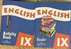 Рабочие тетради по английскому языку. Класс: 9 класс