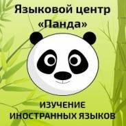 Китайский язык для детей в г. Находка!