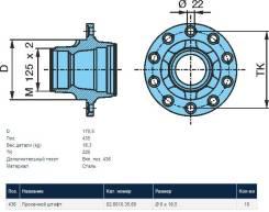 Ступица. Schmitz, BPW Двигатель 175
