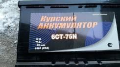 Курск. 75 А.ч., правое крепление, производство Россия