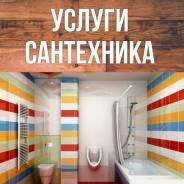 Установка унитазов, ванн, раковин, моек, душевых кабин. Приятная расценка