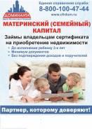 Сумма займа в размере остатка материнского (семейного) капитала.