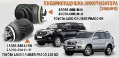 Подушка подвески пневматическая. Toyota 4Runner, UZN210, UZN215 Toyota GX470, UZJ120 Toyota Land Cruiser Prado, GRJ151, GRJ120, KDJ121, GRJ121, KDJ120...