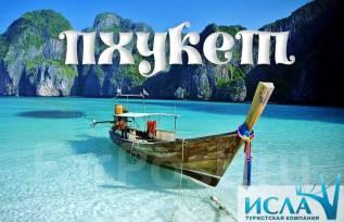 Таиланд. Пхукет. Пляжный отдых. Пляжный отдых в солнечном Пхукете