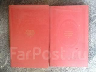 Русские народные сказки, 2 тома