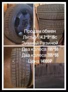 Колеса. x16 5x114.30