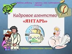 """Няня. ООО """"МАМУЛЯ"""". Город, пригород"""
