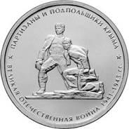 """5 руб """"Партизаны и подпольщики Крыма"""""""