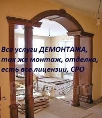 Демонтаж/монтаж Перегородок, СЛОМ Полов, СТЕН, Есть СРО