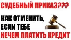 Отменю судебный приказ, исполнительное производство, арест имущества