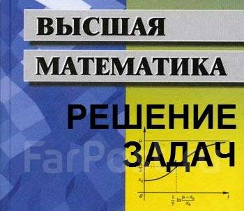 Задачи и контрольные по высшей математике Недорого Помощь в  Задачи и контрольные по высшей математике Недорого