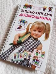 Энциклопедия дошкольника А. Герасимова