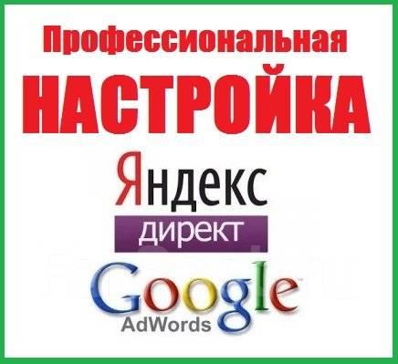 Настройка рекламы яндекс директ с гарантией