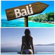 Индонезия. Бали. Пляжный отдых. Индонезия, о. Бали