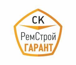 """Отделочник-универсал. ООО """" СК РемСтройГарант"""". Хабаровск"""