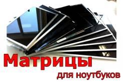 Матрицы (экраны) для ноутбуков. В наличии, замена 1 день. 3000