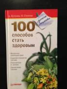 100 способов стать здоровым