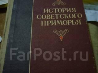 Книга-История советского Приморья -1976г