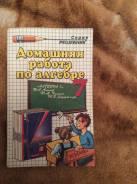 Задачники, решебники по алгебре. Класс: 7 класс