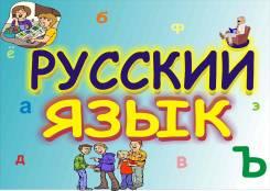 Репетитор русского языка и литературы. Высшее образование, опыт работы 1 год