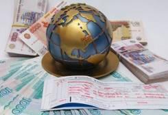 Продам действующую туристическую компанию во Владивостоке