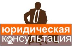 Услуги юриста, гражданские, трудовые дела, арбитраж