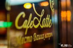 """Бармен. В кафе """"Latte"""" требуются бармены . ООО """" АРТ """" кафе """"Latte"""". Улица Светланская 83"""