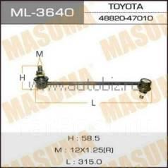 Тяга стабилизатора поперечной устойчивости. Toyota: Corolla, Corolla Verso, Ipsum, Voxy, Noah, Allion, Allex, Matrix, Wish, Alphard, Caldina, Corolla...