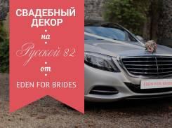 Аренда декора для авто в салоне EDEN FOR Brides | Русская 82