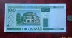 Рубль Белорусский.