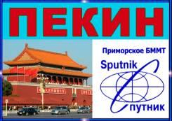 Пекин. Экскурсионный тур. Пекин- 6,8, 10 дн на скоростной электричке!