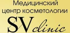 Косметолог. Приглашаем косметологов. SV-clinic. Улица Пендрие 4