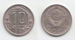 10 копеек 1952 год.