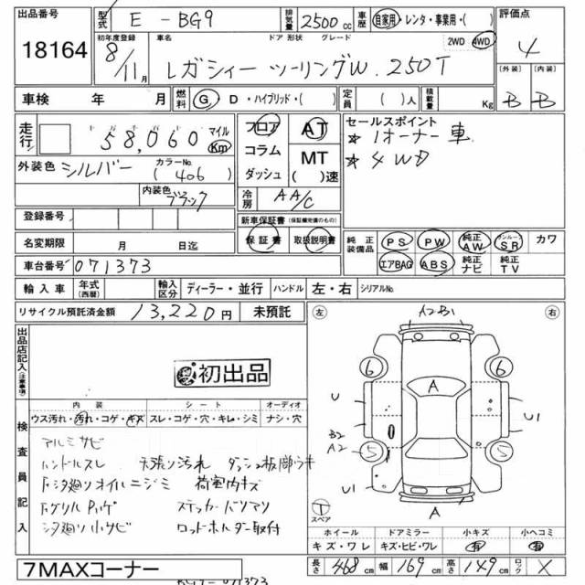 Накладка опоры амортизатора. Subaru Legacy, BD4, BD5, BD9 Двигатели: EJ20D, EJ20H, EJ20R, EJ25D