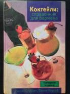 Коктейли Справочник для бармена Стиббен