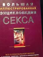 Большая иллюстрированная энциклопедия секса.
