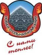 Уголь Павловский просеянный