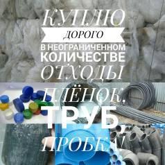Дорого куплю в неограниченном количестве Отходы Плёнок, ТРУБ, Пробка!
