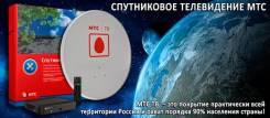 Установка антенн. Спутниковое телевидение HD от 75 руб. /месяц!