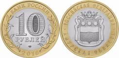 10 рублей амурская область 2016