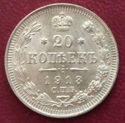 """20 копеек 1913 года (Николай II, серебро, буквы """"СПБ ВС"""" состояние AU)"""