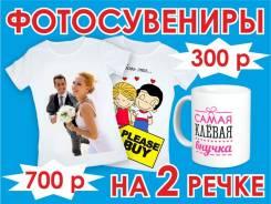 Подарки: Печать фото на кружках, футболках. Бизнес сувениры на 2 Речке