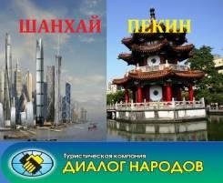 Шанхай. Экскурсионный тур. Пекин-Шанхай групповой авиа тур с авиабилетами