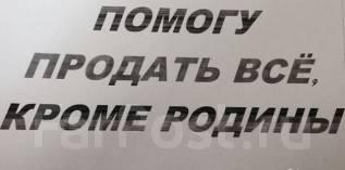 Продам ваш товар На Фарпосте. Аукционах запада-Москва и Питер.
