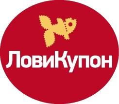 ЛовиКупон - скидки от 50% до 100% на товары и услуги в Хабаровске!