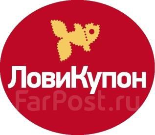 ЛовиКупон — скидки от 50% до 100% на товары и услуги в Хабаровске!