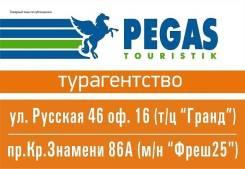 """Таиланд. Паттайя. Пляжный отдых. Офис""""Пегас туристик! """"Рассрочка0-0%-6мес.! Оплата банковскими картами!"""